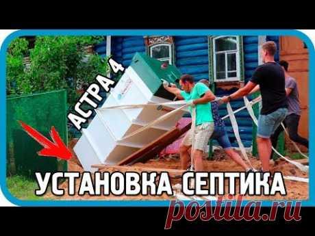 ✅ГЕРОИЧЕСКАЯ установка септика 🚽 СВОИМИ СИЛАМИ 💪 Дом в деревне - YouTube
