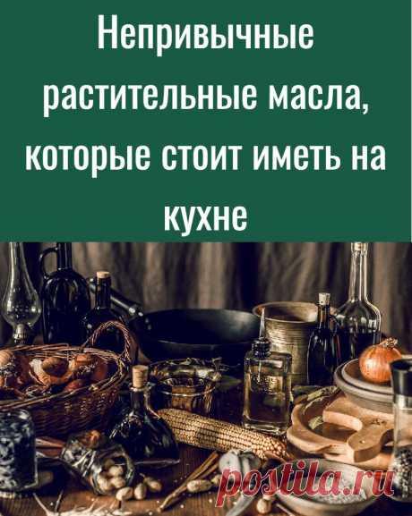 Непривычные растительные масла, которые стоит иметь на кухне
