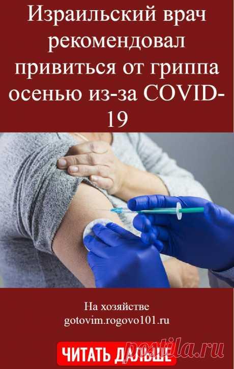 Израильский врач рекомендовал привиться от гриппа осенью из-за COVID-19