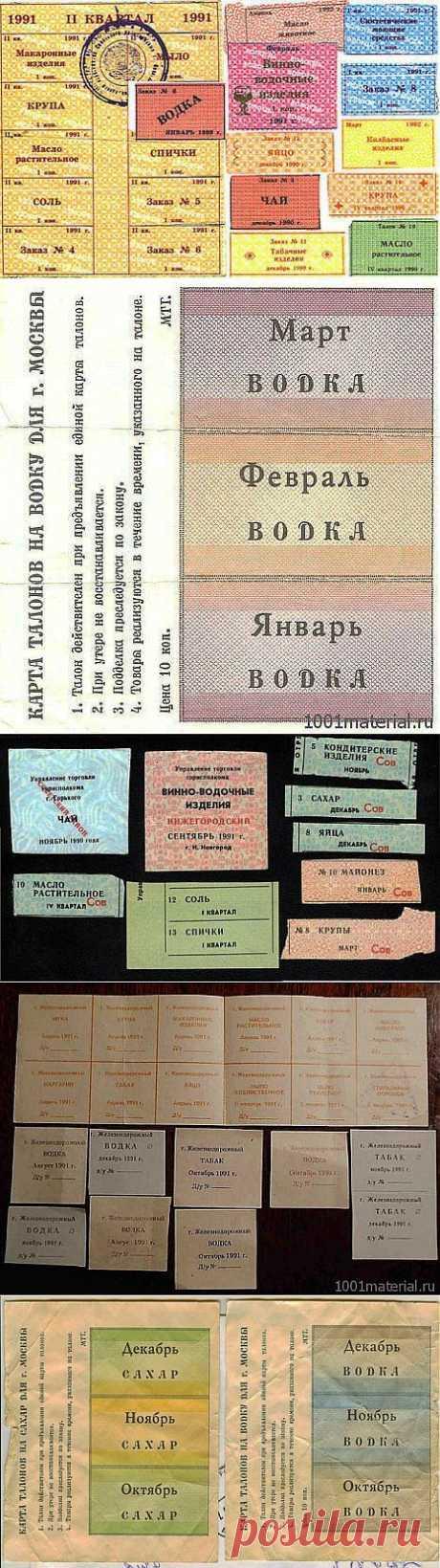 (+1) тема - Минутка ностальгии: продуктовые талоны и карточки в СССР | ПОТРЕБИТЕЛЬ, БДИ