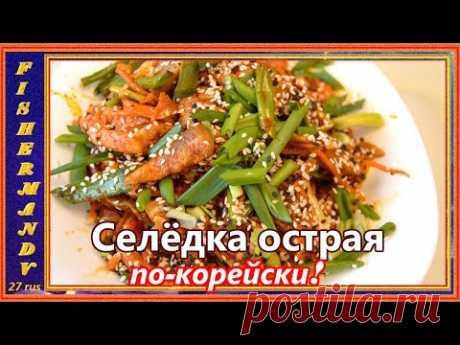 Селёдка по-Корейски, вкусное ХЕ из сельди это просто!