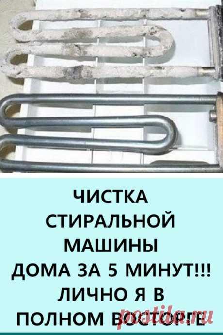 Чистка стиральной машины дома за 5 минут!!! Лично я в полном восторге — дешево и никакой химии, а значит никакого вреда здоровью. #своимируками #сделайсам #стиральнаямашина #чисткастиральноймашины