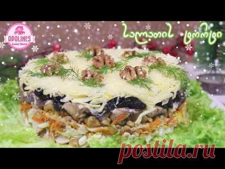 სადღესასწაულო სალათის ტორტი 🥗 Salatis Torti, Салат