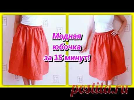Модная юбка своими руками за 15 минут!