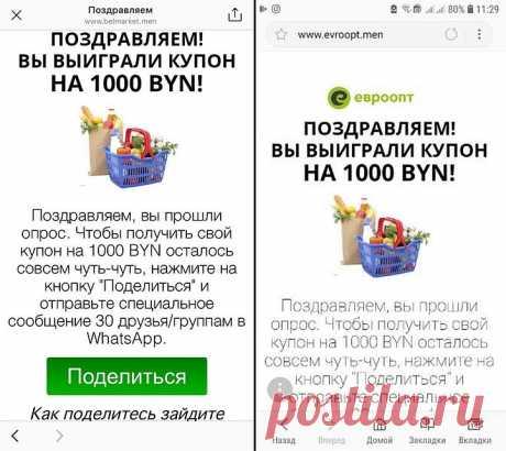 Мошенники под видом Евроопта и Белмаркета рассылают сообщения о крупном выигрыше - Новости Mail.Ru