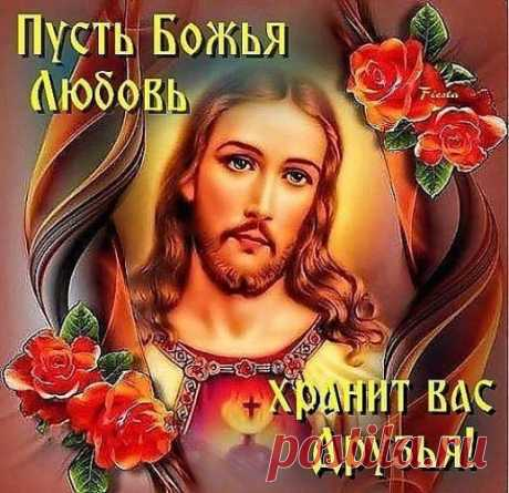THE STRONG PRAYER ON SUCCESS AND THE WORLD IN THE FAMILY HELPING TO IMPROVE THE RELATIONS IN THE FAMILY. \u000a\u000aFor this purpose for the third day after Easter the prayer on good luck is said twelve a time in a row. \u000a\u000a\u000aMy God, help, My God, bless with light Easter, \u000aIn the pure days, in the joyful tears. \u000aFor the sake of the Father and the Son and Holy Spirit. \u000aIoann Postitel, John the Evangelist, John the Baptist, \u000aIoann is distressful, Ioann headless, \u000aSaint Michael the Archangel, Angel Gabriel, Georges the Victorious, \u000aNicholas The Wonderworker...