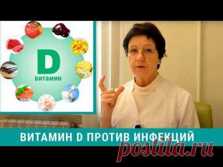 Витамин Д против вирусных инфекций. В каких продуктах содержится витамин Д