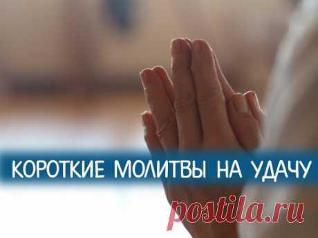 Короткие молитвы на удачу