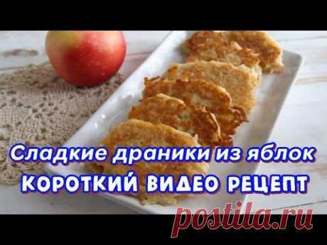 Сладкие драники из яблок. Короткий видео рецепт - YouTube