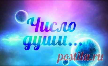 Блоги@Mail.Ru: Число Души с 1 по 5