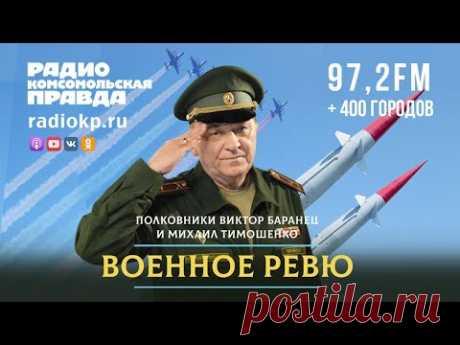 БАРАНЕЦ: Генерал Шаманов написал генералу Шойгу - правительство забыло военпенсов! | 06.10.2020