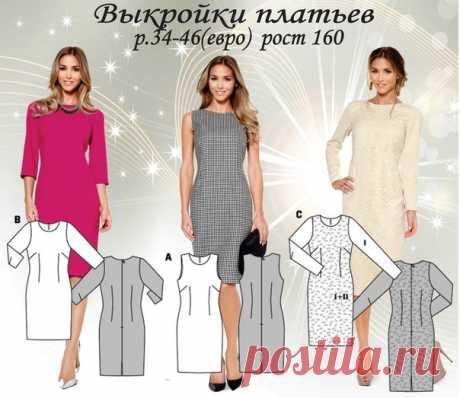 Выкройки платьев р.34-46(евро рост 160) #шитье #выкройки #мастер_класс #моделирование Идеи Швейной феи!
