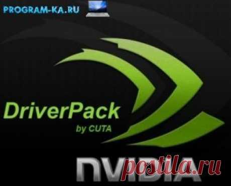 Описание: Nvidia DriverPack - это единый пакет с драйверами для видеокарт от Nvidia, как для ОС Windows 7 и 8, так и для Windows 10 включительно. Предназначены для видеокарт семейства GeForce, работающих в операционной системе Windows.