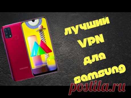 Лучший VPN для Samsung