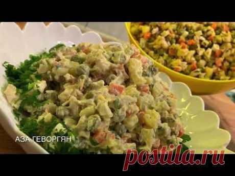 Салат Оливье | Salad Olivier | Աղցան Օլիվյե