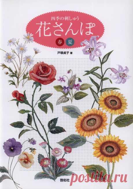 Spring & Summer Flowers