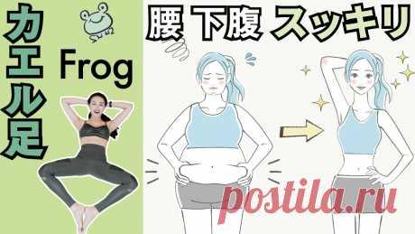 【カエル足なら10回】🐸下腹腰肉が激落ちする方法 年齢を重ねると出てくるのが腰回りのお肉と下腹のお肉💦😨そしてお尻まで下がってくること❗️😭これら全て「歳のせい」と思いがちですが、筋肉が衰えた影響です😞スポーツ医学の研究によると60~70歳代を対象にした東京大学の研究では、週2回の脚の筋トレを続けたところ、筋力が20%もアップ❤️一度鍛えられた筋肉は筋ト...