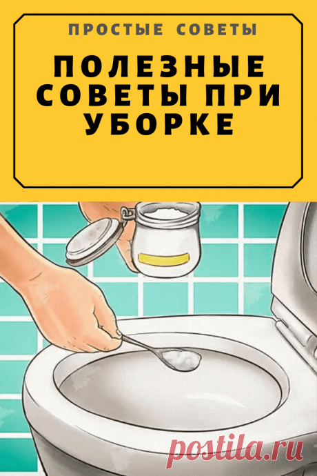 Полезные советы при уборке — Простые советы