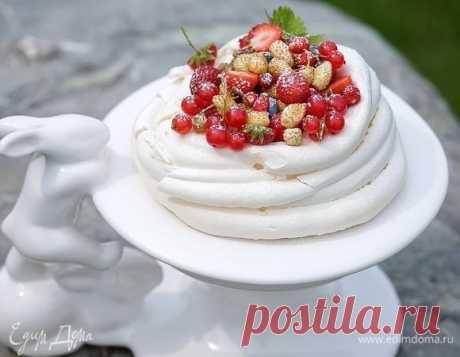 Ягодная «Павлова» Основные яичные белки - 6 шт. соль - 1 щепотка сахар - 300 г кукурузный крахмал - 2 ч. л. лимонный сок - 1 ч. л. ванильный экстракт - 1 ч. л. сливки 33-35% - 150 мл сахарная пудра - 3 ст. л. ягоды по вкусу