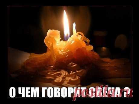 О ЧЕМ ГОВОРИТ - СВЕЧА???  1. Если в жизни человека все в порядке, поставленная им свеча горит ровным высоким пламенем, не образуя никаких наплывов.  2. Как только у него возникают какие-то душевные неполадки, свеча начинает «плакать»: по ней бегут наплывы.  3. Если по только что поставленной свече сверху донизу пробегает линия наплыва, это значит: на человека пало проклятие. Если две линии - два проклятия. Большее количество, по словам академика, ему не встречалось.  4. Ес...