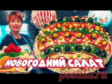 Эксклюзивный праздничный салат - елочная игрушка на новогодний стол!