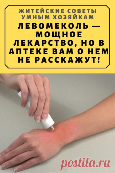 Левомеколь — мощное лекарство, но в аптеке вам о нем не расскажут!   Житейские Советы
