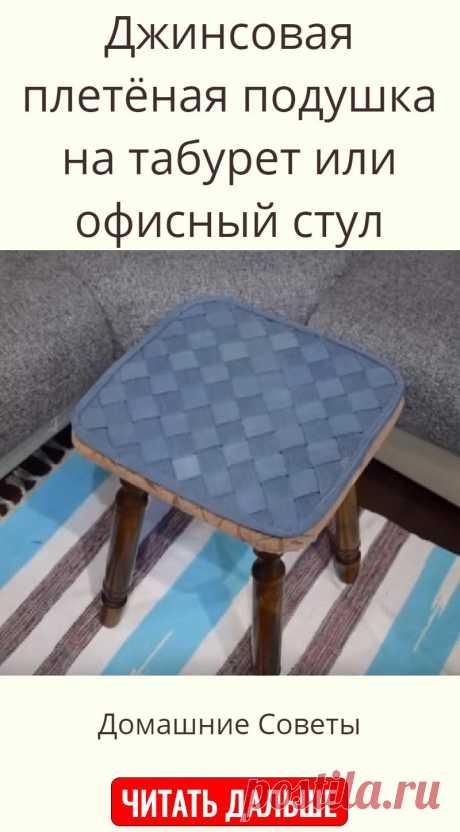 Джинсовая плетёная подушка на табурет или офисный стул