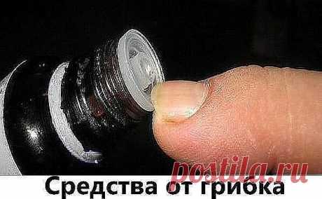 Многие не знают, что средства от грибка у них «под носом» Лечение грибка ногтей народными средствами является самым безопасным и дешёвым методом избавления...