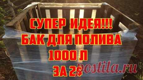 Бак для воды своими руками на 1000 литров за 100 рублей | Полезные советы Бак для воды своими руками на 1000 литров за 100 рублей И так предлагаем вашему вниманию простой способ как сделать бак для воды своими руками из