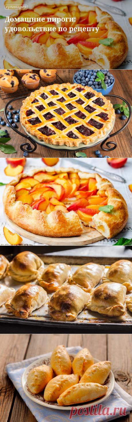 Домашние пироги: удовольствие по рецепту. Кулинарные статьи и лайфхаки