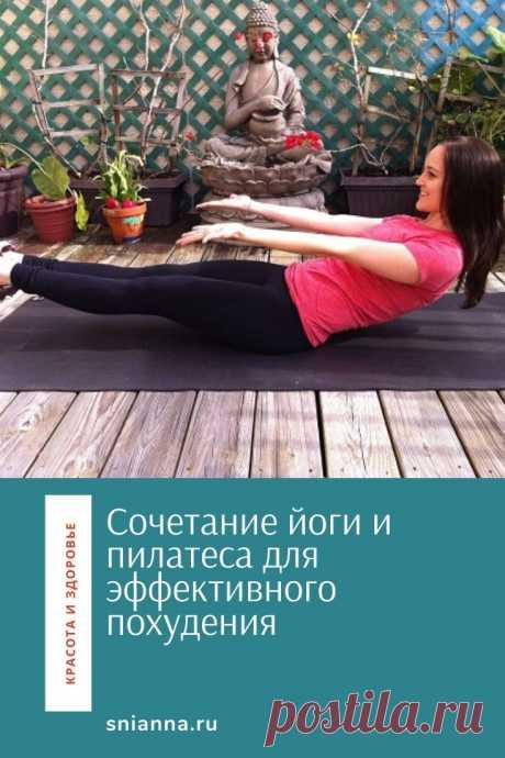 Йога и пилатес для похудения  Впервые комплекс упражнений сочетает в себе все преимущества йоги и пилатеса для похудения. Просто занимайся дома каждый день! ➡️ Читайте, кликнув фото
