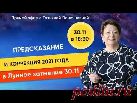 Предсказание и коррекция 2021 года в Лунное затмение 30.11