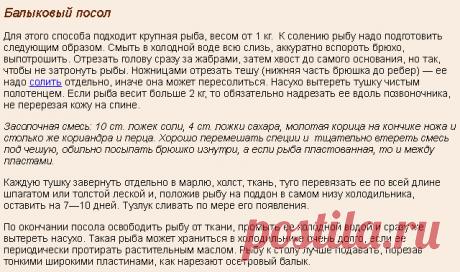 Балыковый посол
