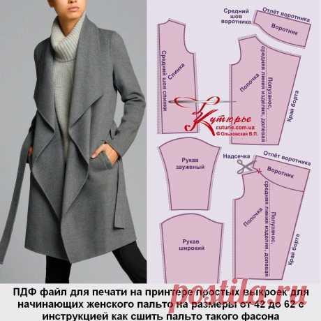 ✂️ Выкройка для начинающих красивого женского пальто с инструкцией как сшить своими руками | Шьем с Верой Ольховской | Яндекс Дзен