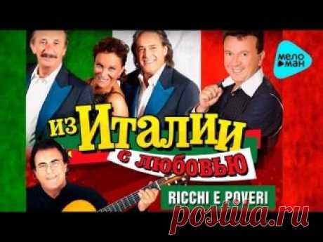 THE BEST ITALIAN SONGS \/ THE BEST ITALO SONGS