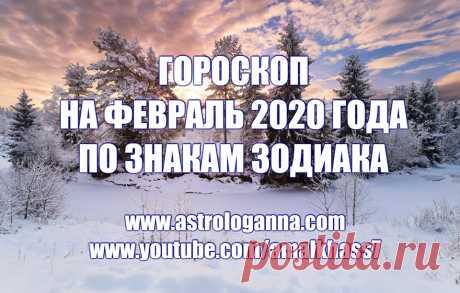 ГОРОСКОП НА ФЕВРАЛЬ 2020 ГОДА ПО ЗНАКАМ ЗОДИАКА -