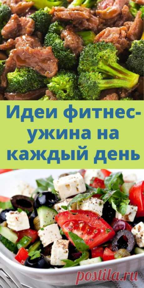 Идеи фитнес-ужина на каждый день - My izumrud