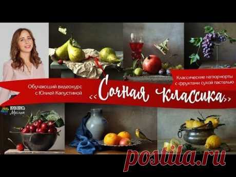 """Новый онлайн курс по сухой пастели """"Сочная классика"""" Юлии Капустиной"""
