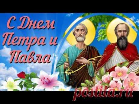С Днем Святых Апостолов Петра и Павла Красивое поздравление С Петровым днем 12 июля Видео открытка