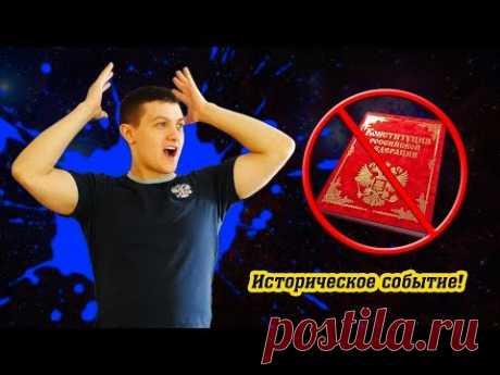СРОЧНО! Россия меняет Конституцию! [Михаил Советский] #референдум