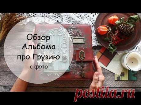 Обзор Альбома про Грузию