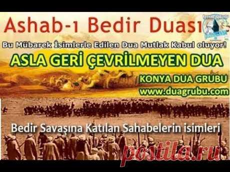 Die #Gebete von Ashab-ı Badr, die nie verworfen werden, sind die Namen der Gefährten des Heiligen Koran- Gesegneten Namen der Gefährten, Die ander Schlacht von Badr teilgenommen haben -Lesen Sie an die Patienten zur Heilung! Link=>https://buff.ly/2Cf2ULD #Add #AddPlayList #Listen