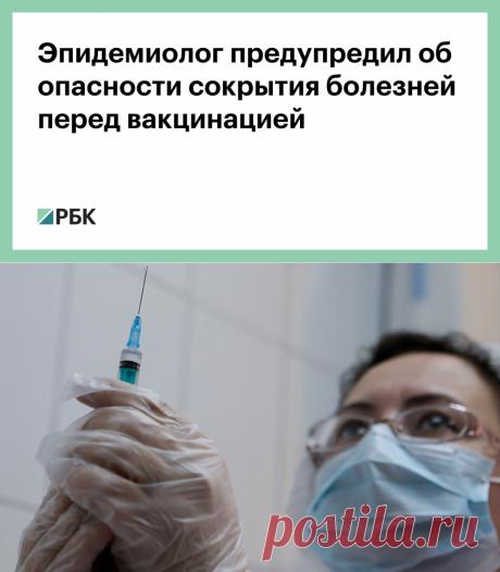 Эпидемиолог предупредил об опасности сокрытия болезней перед вакцинацией :: Общество :: РБК