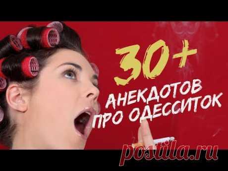 30 самых смешных анекдотов про девушек и женщин! Сборник одесских анекдотов!