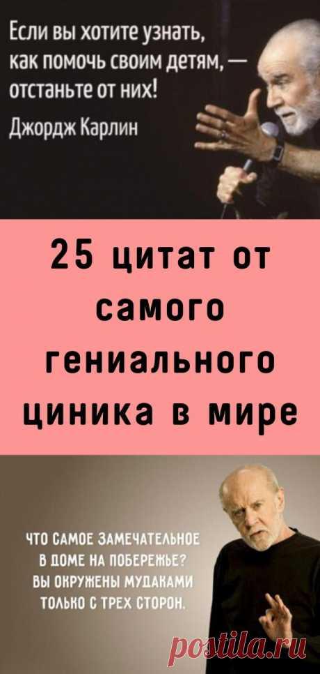 25 цитат от самого гениального циника в мире