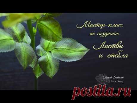 """Мастер-класс Роза """"Jade"""" из фоамирана. Создание листвы."""