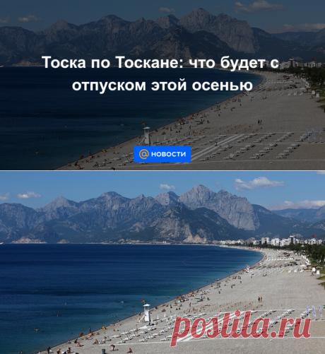 Тоска по Тоскане: что будет с отпуском этой осенью - Новости Mail.ru