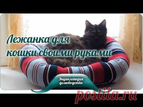 😺Лежанка для кошки своими руками
