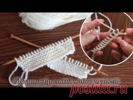 Жгутообразный набор петель | Cable Cast-On