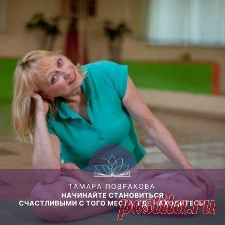 Сегодня я хочу познакомить вас с одним из преподавателей школы Открытой Йоги — Повраковой Тамарой. Тамара у нас замечательна тем, что уже подготовила две группы выпускников—преподавателей школы Открытой Йоги. В настоящее время преподаёт первому курсу группе Видья и сама продолжает своё обучение в аспирантуре Международного Открытого Йога Университета. Также она является хранителем-куратором интернет йога-курсов «Четыре цели жизни», «Отношения мужчины и женщины» и «108 афоризмов Тантра йоги».